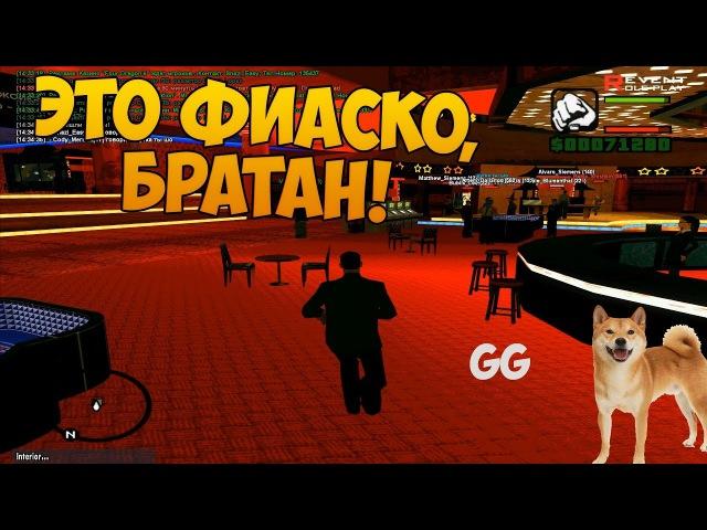 Решил зайти в казино. GTA SAMP Revent RP