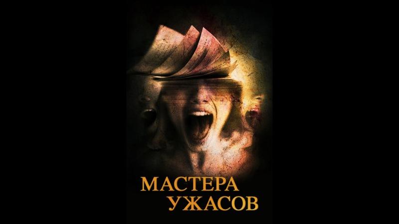 Мастера ужасов Сезон 2 Круиз мечты