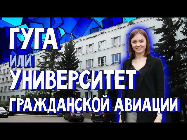 Вперёд за высшим! СПбГУГА - Пилоты, диспетчеры, общежитие за 80 рублей в месяц! 7 в ...