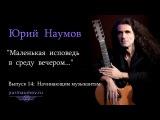 Юрий Наумов - Начинающим музыкантам (Маленькая исповедь в среду вечером. Выпуск 14)
