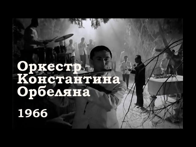 1966_Оркестр Константина Орбеляна. Джазовая композиция / Новогодний Голубой огонё...