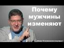 Лабковский - Почему мужчины изменяют Почему женщины изменяют.