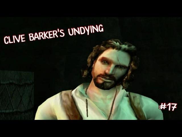 Clive Barker's Undying (Прохождение) ● ДВА ФИНАЛЬНЫХ БОССА ● 17