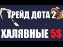 ЗАРАБОТАЙ НА ТРЕЙДЕ DOTA 2 ХАЛЯВНЫЕ ВЕЩИ НА 5 10$