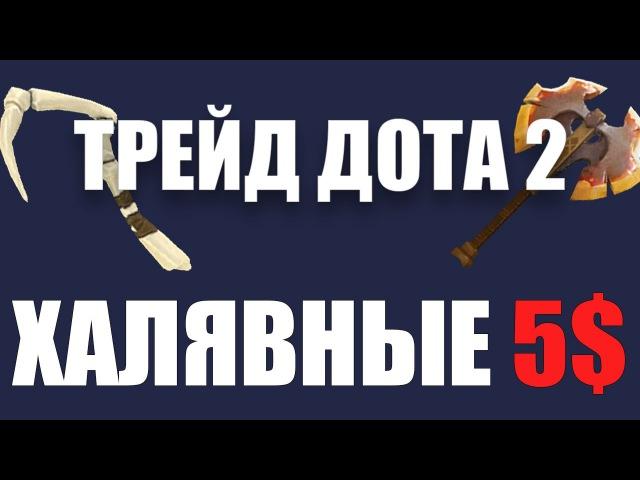 ЗАРАБОТАЙ НА ТРЕЙДЕ DOTA 2 | ХАЛЯВНЫЕ ВЕЩИ НА 5-10$ | dotastellar.com