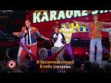 Comedy Club: Иванов, Смирнов и Соболев (Иванушки International - Тополиный пух)