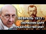 Февраль 1917 - свержение царя и предательство элит