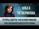 Ольга Четверикова Группы смерти расчеловечивание как национальная катастрофа