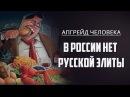 В России нет русской элиты Юрий Поляков Апгрейд человека