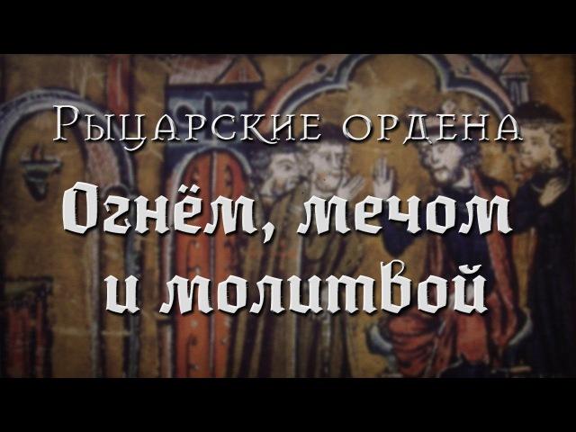Рыцарские ордена. Огнём, мечом и молитвой
