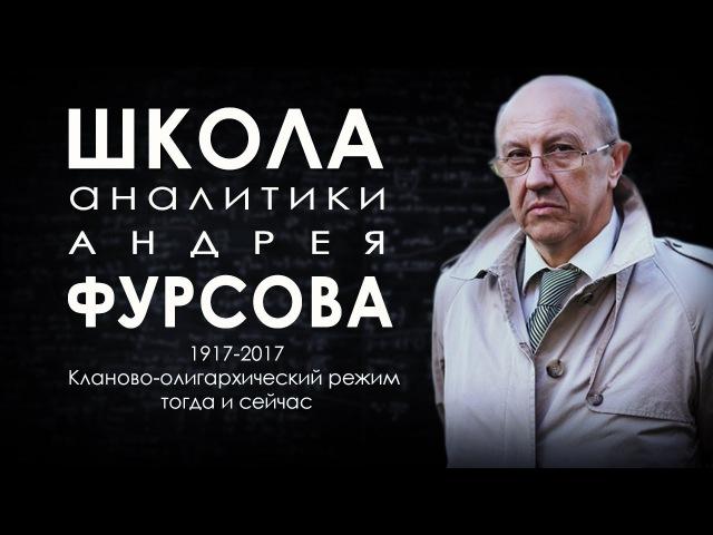 Школа аналитики Андрея Фурсова. 1917 - 2017: Кланово-олигархический режим тогда и сей...
