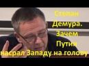 Степан Демура. Зачем Путин насрал на голову ЗАПАДУ. 12.02.2017г.