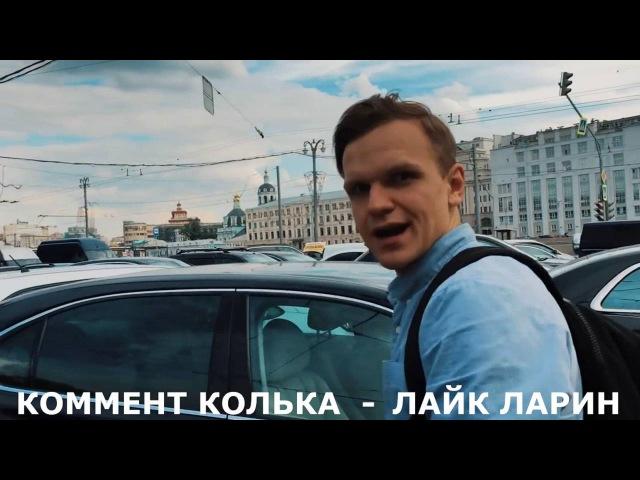 ЛАРИН - Коля Хейтер (Патимейкер)