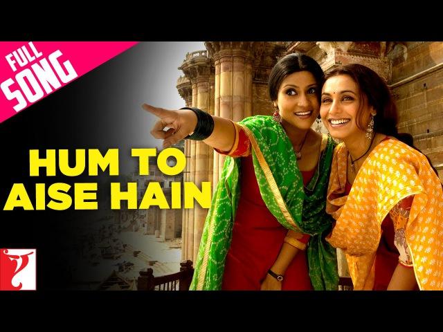 Hum To Aise Hain - Full Song   Laaga Chunari Mein Daag   Rani Mukerji   Konkona Sen Sharma