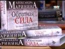 Рубрика Книжная полка. Александра Маринина Обратная сила