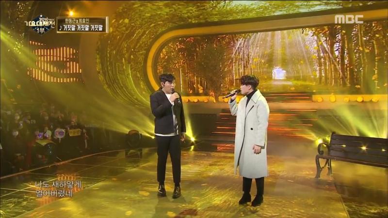 2016 MBC 가요대제전 듀엣가요제 스페셜 스테이지 한동근