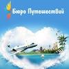 Турфирма Бюро Путешествий | Туры из Калининграда