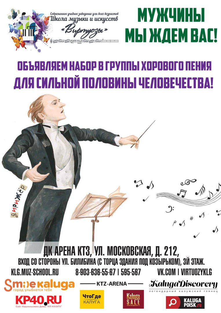 Афиша Калуга Виртуозный набор на хор,для Мужчин.