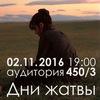 Дни жатвы, 16 ноября, 450 аудитория
