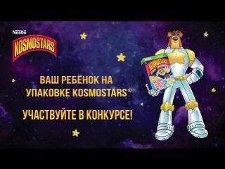 Участвуйте в конкурсе Kosmostars (Взгляд снизу)