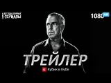 Бош / Босх / Bosch (1 сезон) Трейлер (Кубик в Кубе) [HD 1080]
