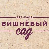 "Логотип Арт-кaфе ""Вишневый сад"" г. Сергиев Посад"