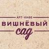 "Арт-кaфе ""Вишневый сад"" г. Сергиев Посад"