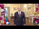 С Днем Рождения, Алена!!! Видео поздравление Президента  РФ...