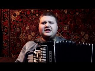 МС Хованский - Батя В Здании (cover на баяне) (#NR)
