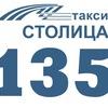 Такси 135 «Столица»