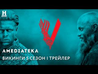 Викинги 5 сезон | Vikings | Трейлер