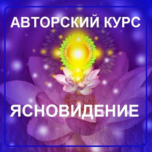 vk.com/reikiterehova?w=page-112625880_51904298