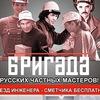 Ремонт пластиковыми панелями в Красноярске!