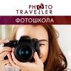 """Фотошкола """"PhotoTraveller"""""""