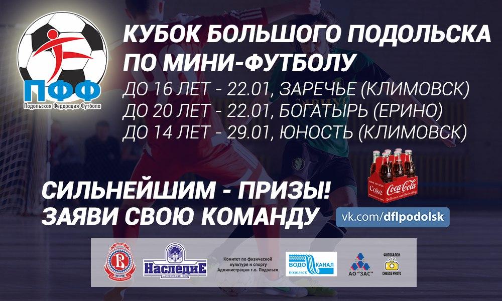 Заявись на первый кубок ТДК по мини-футболу!