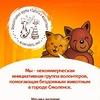 """""""Забота о животных"""" г. Смоленск"""