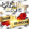 Gold Шнур - караоке-бар (Голд Шнур)