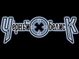Чёрный Обелиск - Пельменная
