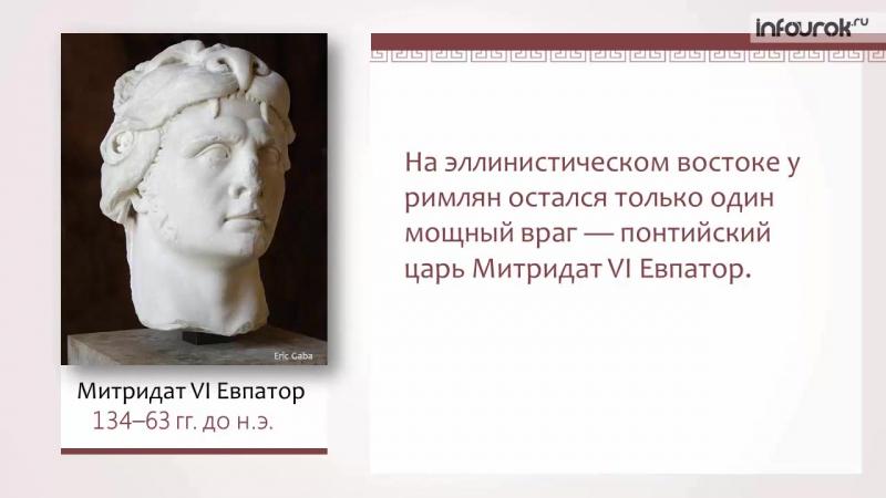38 Рим и эллинистический мир - 5 класс