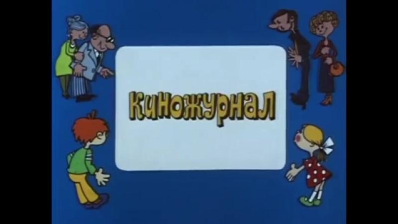 Заставка киножурнала Ералаш 1995 год