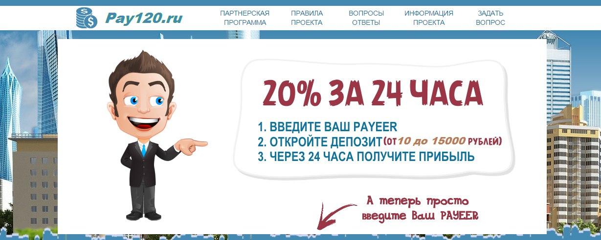 Постер к новости Pay 120