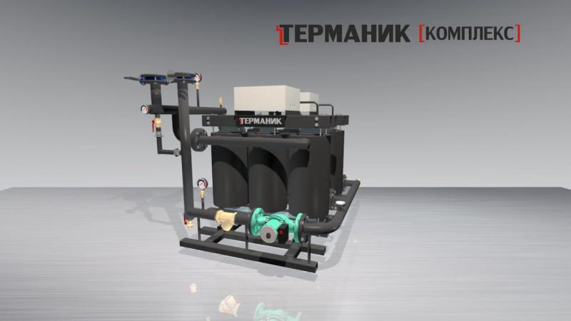 Терманик Комплекс