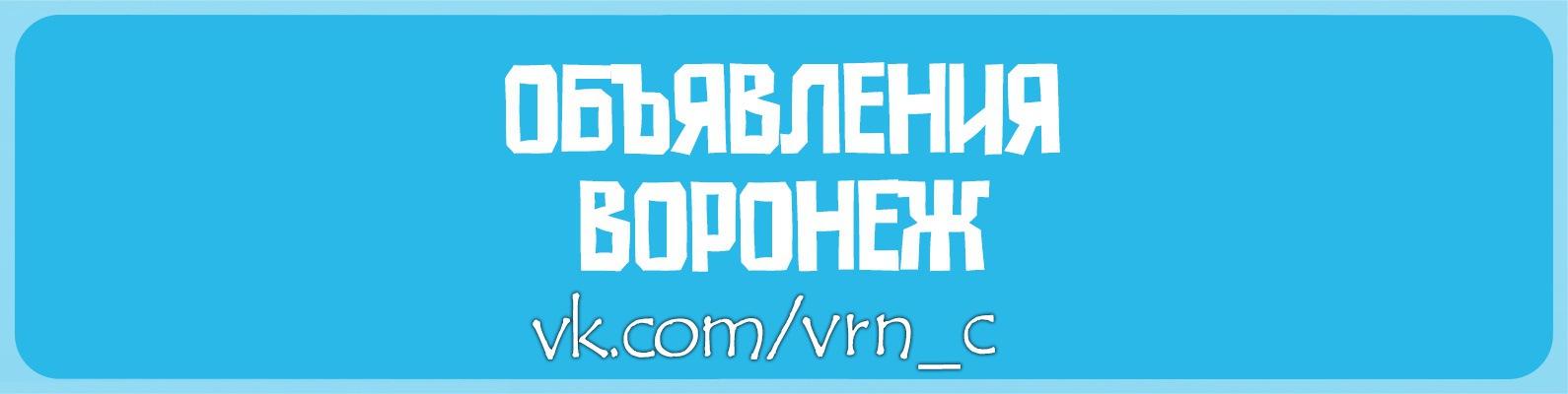 Юридическая помощь воронеж вконтакте dj адвокат по уголовному праву Шендрикова улица