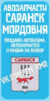 Доска промышленных объявлений саранск как дать объявление в газету городок