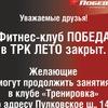"""ФИТНЕС КЛУБ """"ПОБЕДА"""" !!!"""