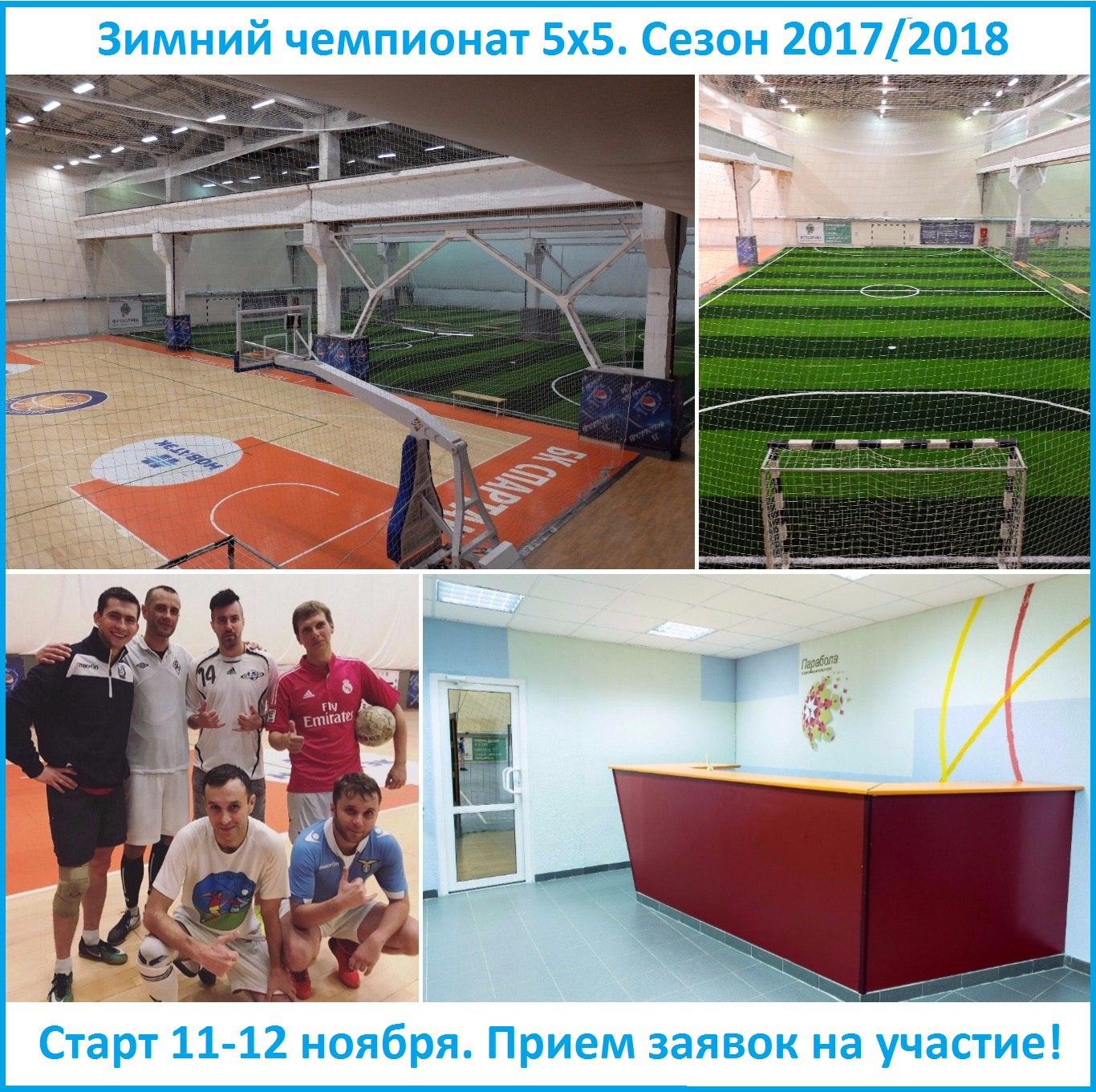 Анонс зимнего сезона 2017/2018
