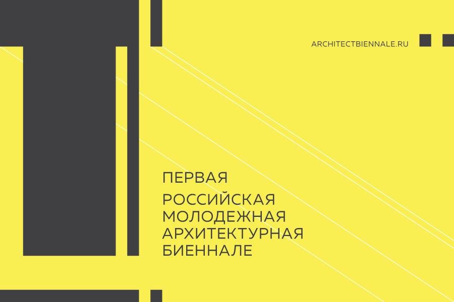 Первая российская молодежная архитектурная биеннале