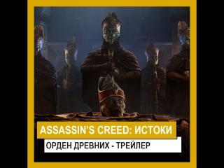 Assassin's Creed Истоки: Орден Древних - трейлер игрового процесса