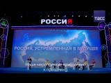В.Путин выступил на открытом уроке Россия, устремленная в будущее в Ярославле