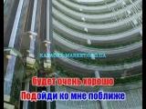 Кай Метов-Вспомни Меня